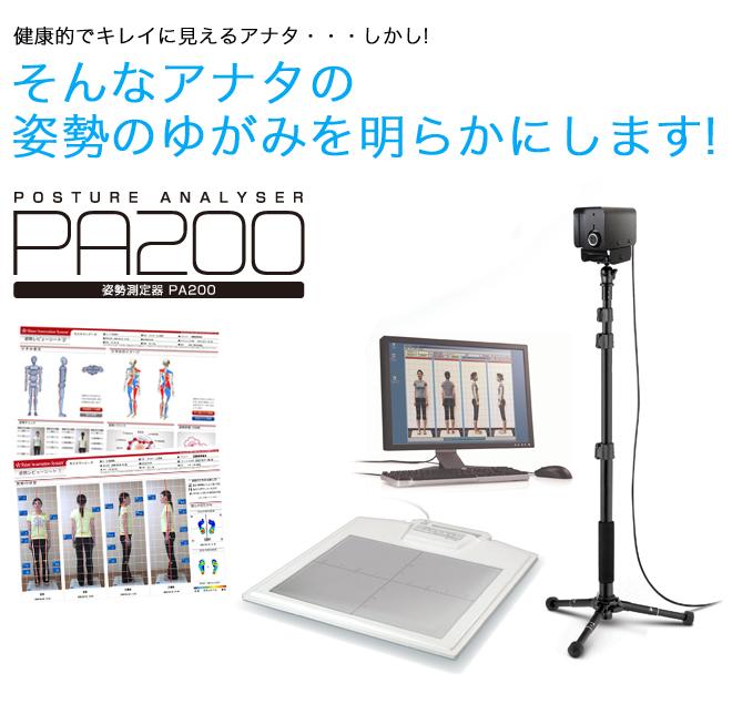 pa200_01