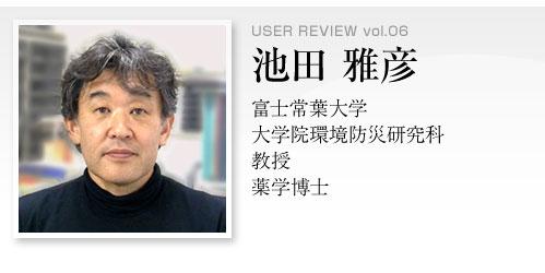 富士常葉大学 大学院環境防災研究科 教授(薬学博士)の池田雅彦先生に姿勢測定器PA200について語っていただきました。