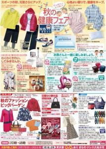 阪急百貨店イベント_北花田チラシ