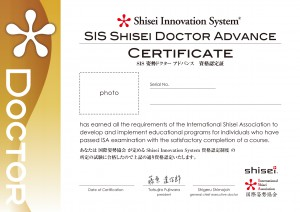 SIS Shisei Doctor Advance