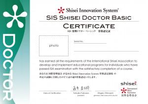 SIS Shisei Doctor Basic