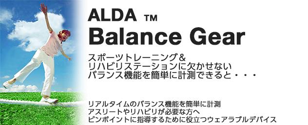 balancegear01-3