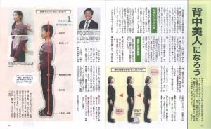 17.05-読売Life(特集/背中美人になろう)_ページ_1