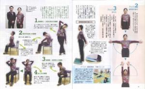 17.05-読売Life(特集/背中美人になろう)_ページ_2