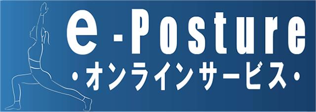 e-posture